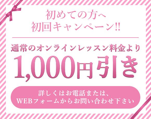 初めての方へ初回キャンペーン!!1000¥引き